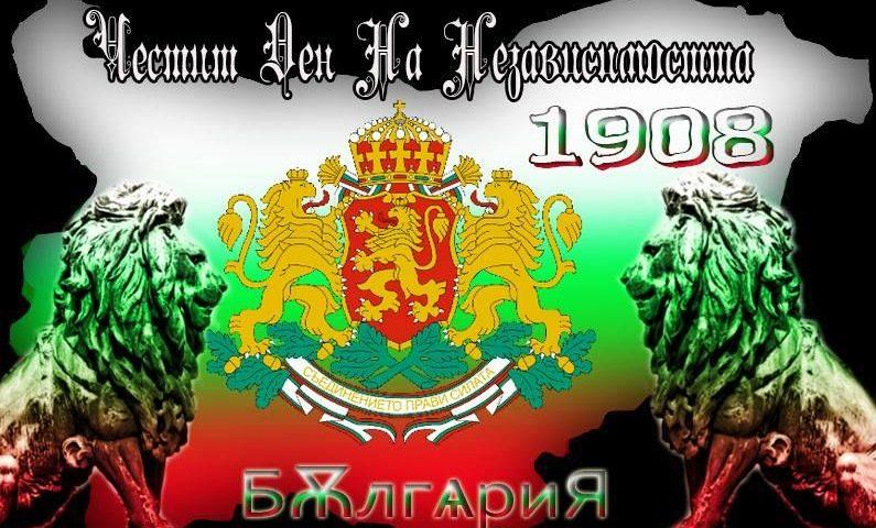 Празнуваме 108 години независимост на България