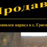ПРОДАВА промишлен парцел в с.Григорево