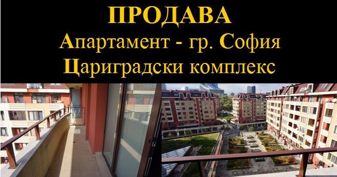 ПРОДАВА Апартамент-гр.София, Цариградски комплекс