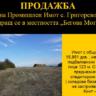 ПРОДАВА промишлен имот с.Григорево