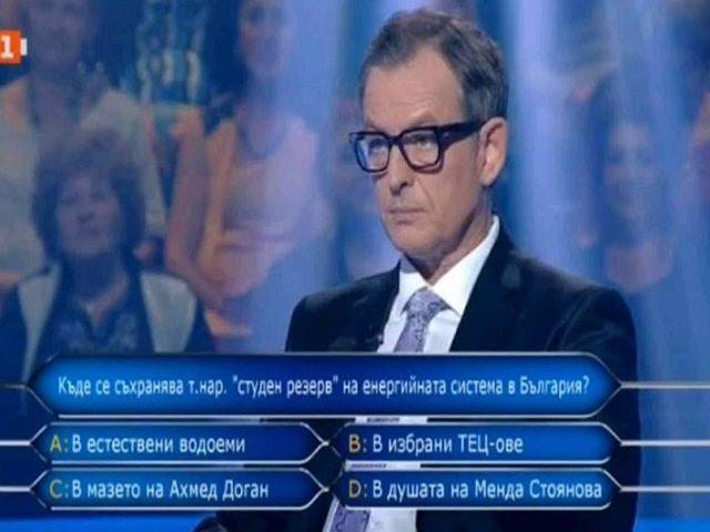 БНТ си прави шеги с Ахмед Доган и Менда Стоянова