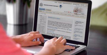 НАП пусна приложението за проверка на изтеклите лични данни