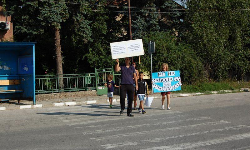 Граждански протест срещу завода за преработка на боклуци от пластмаса