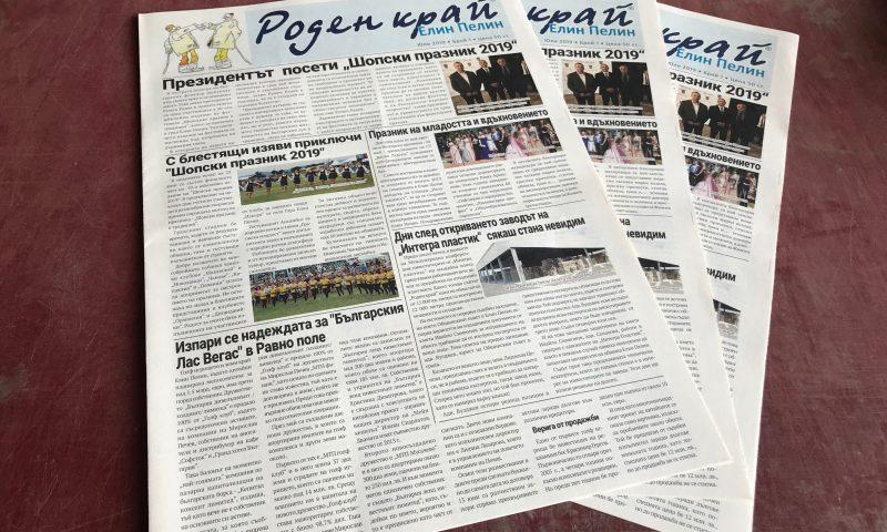 """Излезе първият брой на вестник """"Роден край"""""""