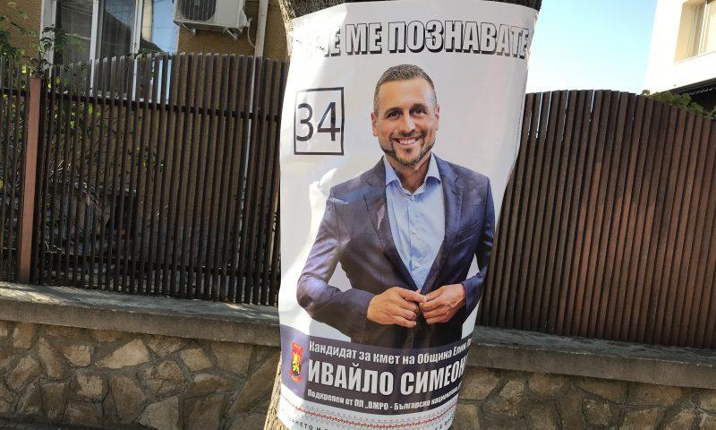 """Общинската избирателна комисия санкционира ПП """"ВМРО"""""""