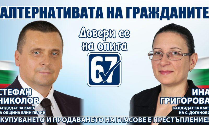 """""""АЛТЕРНАТИВАТА НА ГРАЖДАНИТЕ"""" представя Ина Григорова кандидат за кмет на с. Доганово"""