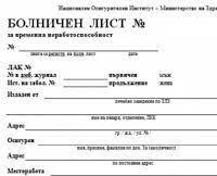 От 1 януари първият ден от болничния няма да се заплаща