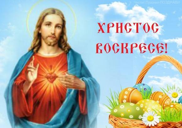 Честито Възкресение Христово! Днес е Празник на всички празници