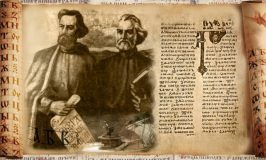 Честит 24 май – Ден на българската просвета и култура и на славянската писменост
