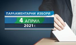 С каква подкрепа стартират партиите в предизборната кампания
